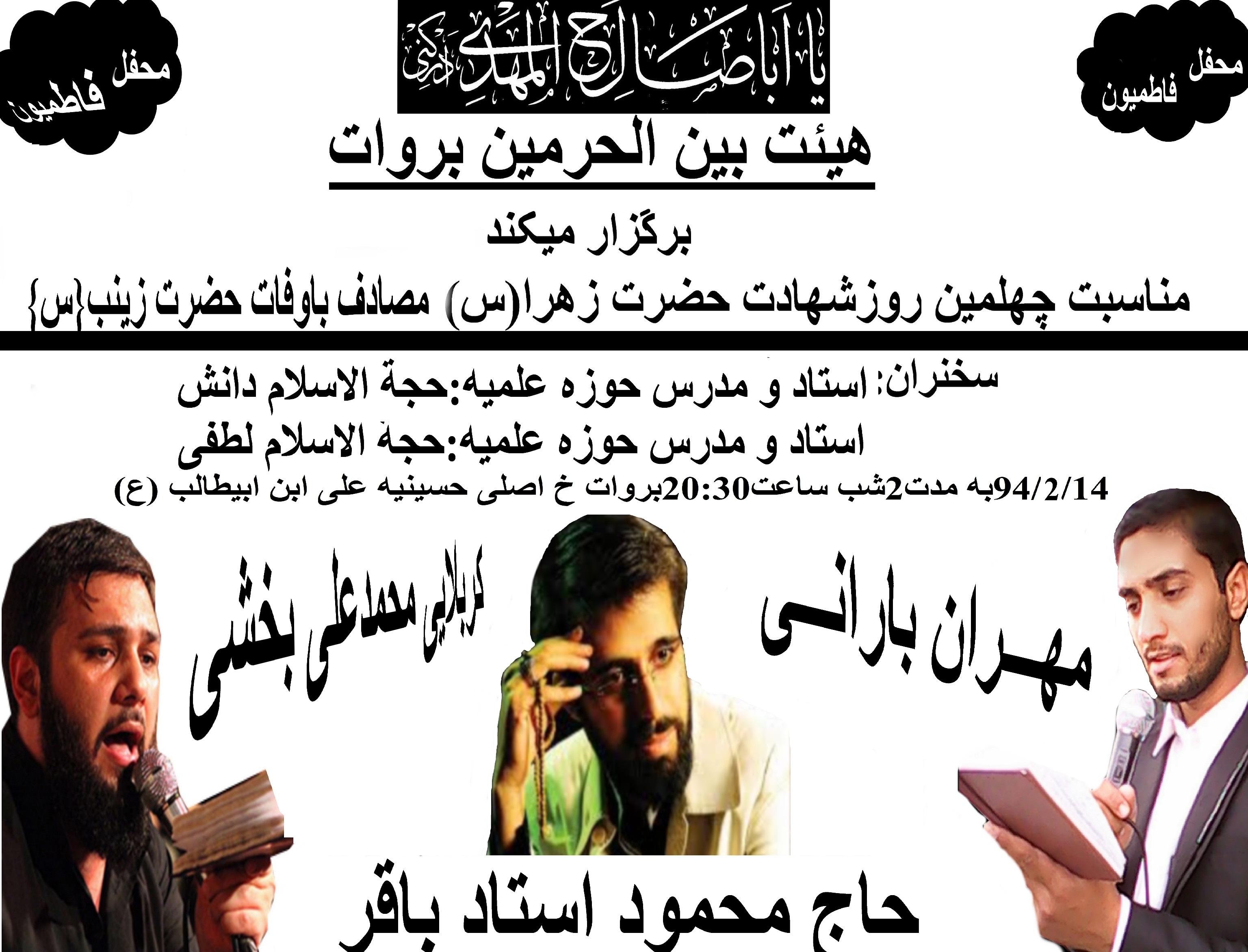 مداحی مهران بارانی کربلایی محمد علی بخشی.حاج محمود استاد باقر
