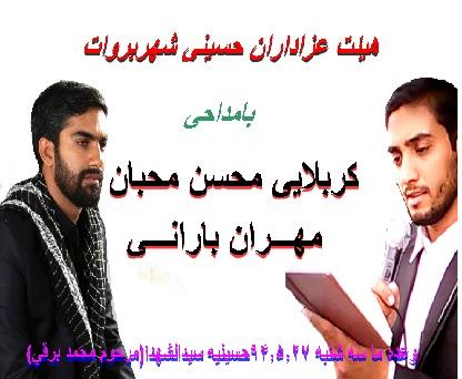 مراسم مداحی مهران بارانی ومحسن محبان