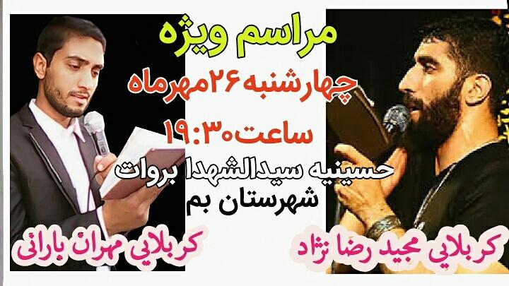 کربلایی مجید رضانژاد ازشهر بابل و کربلایی مهران بارانی از بم در شهر بروات شهرستان بم مادحین بم