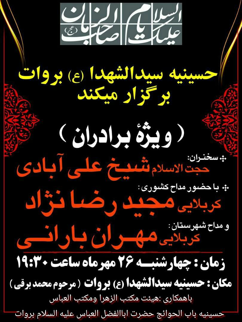 باحضور مداح کشوری کربلایی مجید رضا نژاد*  و مداح شهرستان    کربلایی مهران بارانی