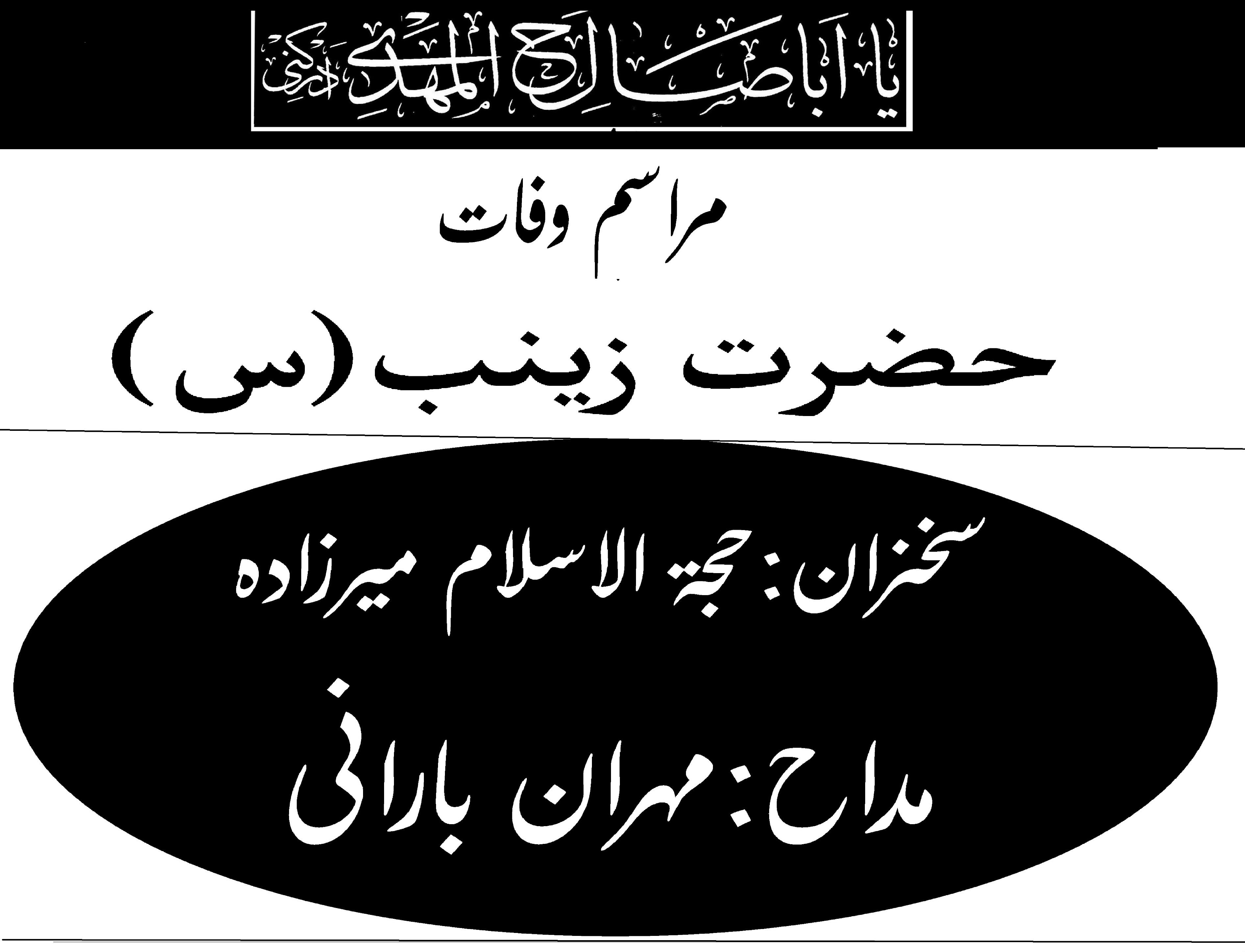 مراسم وفات حضرت زینب س در شهر بخش بروات با مداحی مهران بارانی