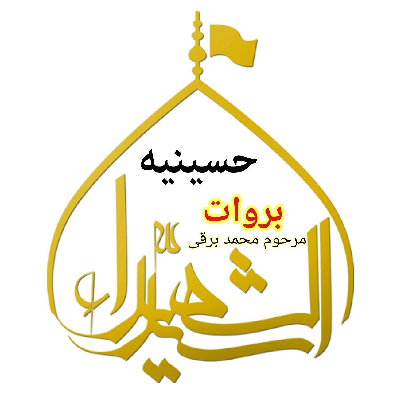 حسینیه حضرت سیدالشهدا (ع)بروات: http://www.aparat.com/v/lW3CA