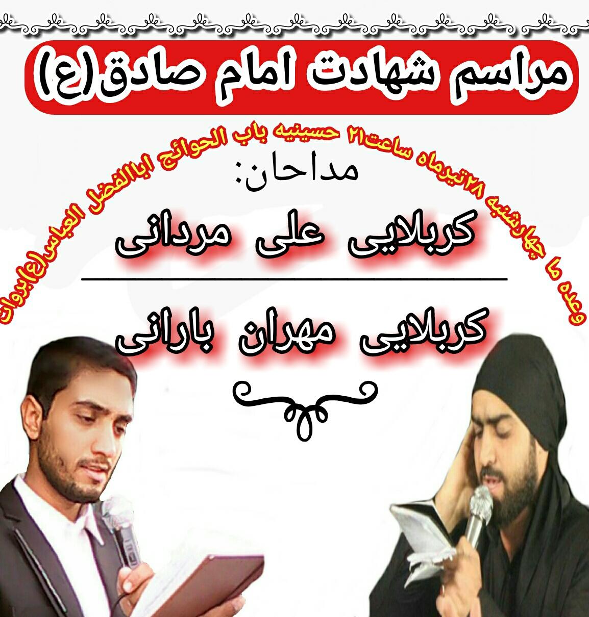 مداحان استان کرمان.ذاکرین استان کرمان  مادحین شهرستان بم مراسم شهادت امام صادق.مهران بارانی علی مردانی